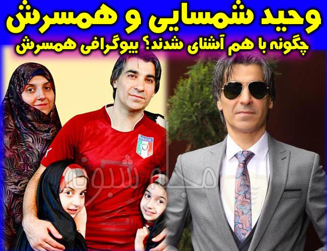 وحید شمسایی و همسرش | بیوگرافی و عکس های وحيد شمسايي