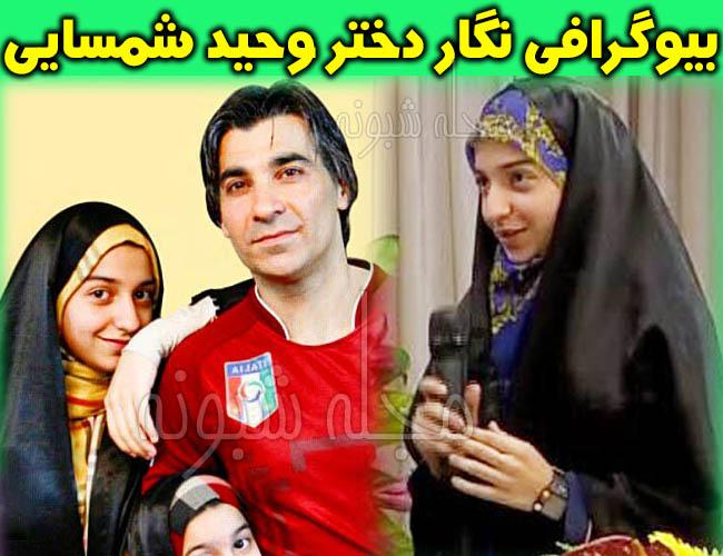 عکس نگار شمسایی دختر وحید شمسایی