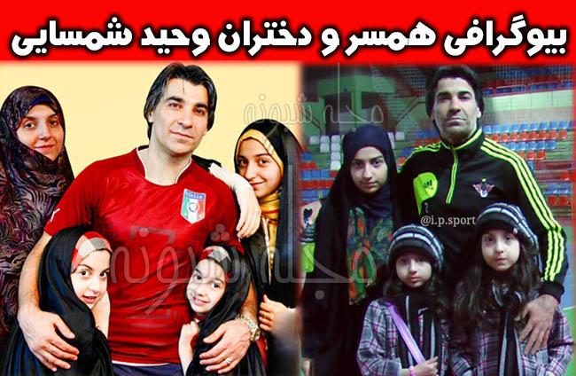 وحید شمسایی و همسرش | بیوگرافی وحيد شمسايي + عکس دختران وحید شمسایی