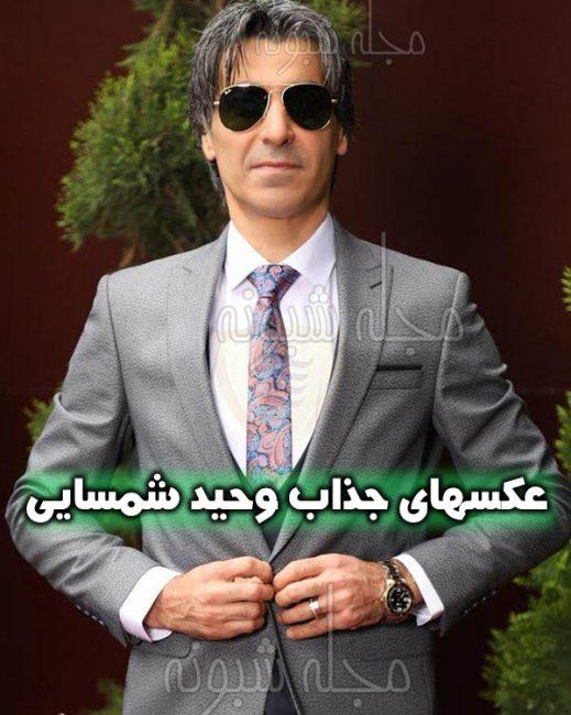 بیوگرافی و عکس های وحید شمسایی مدلینگ