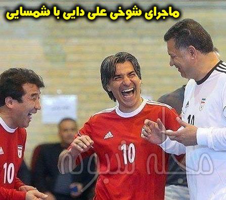 وحید شمسایی و علی دایی