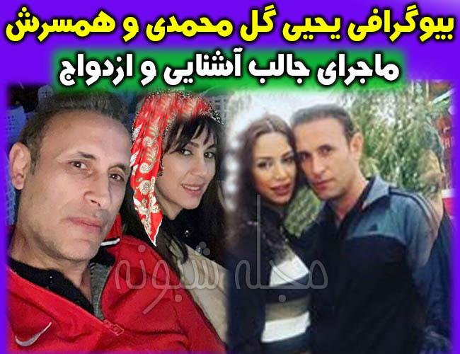 هسمر یحیی گل محمدی | بیوگرافی یحیی گل محمدی و همسرش