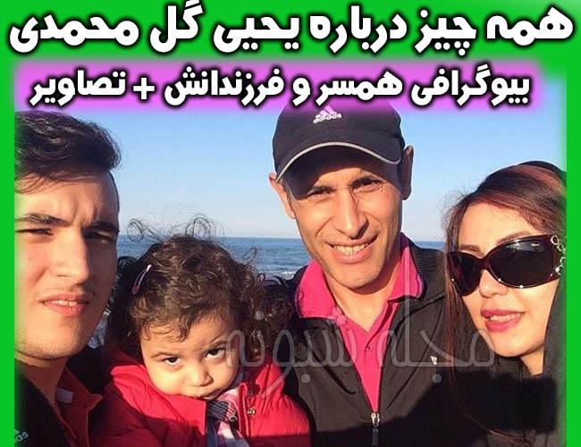 یحیی گلمحمدی و همسرش +پسر و دخترش سرمربی پرسپولیس