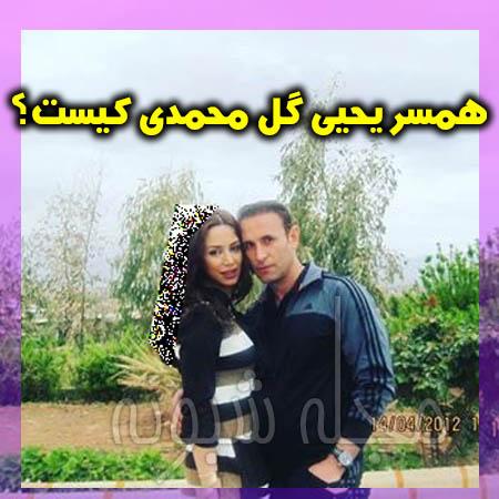 عکس همسر یحیی گل محمدی