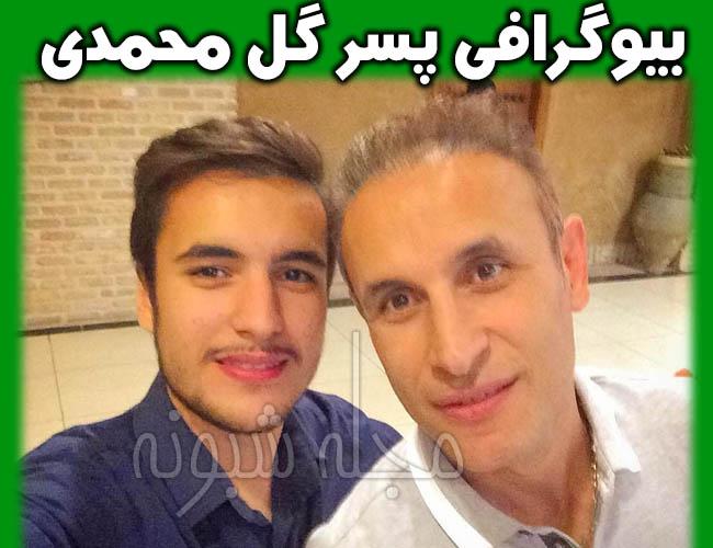 یحیی گل محمدی و پسرش امیرحسین