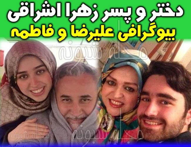 خانواده زهرا اشراقی و دختر و پسر زهرا اشراقی نوه امام خمینی