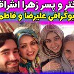 زهرا اشراقی کیست؟ | بیوگرافی زهرا اشراقی نوه امام خمینی +فرزندان