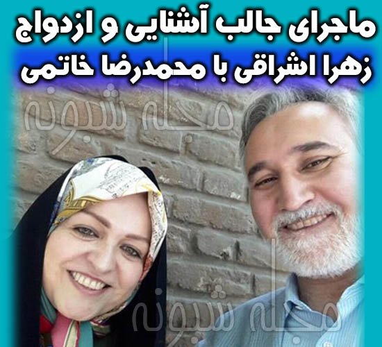 عکس دو نفره زهرا اشراقی و همسرش محمدرضا خاتمی