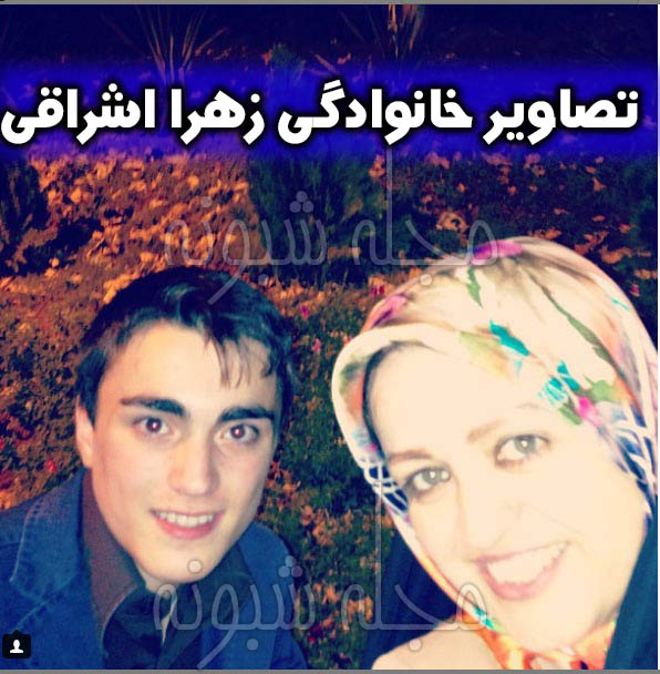 عکس خانوادگی زهرا اشراقی و پسرش