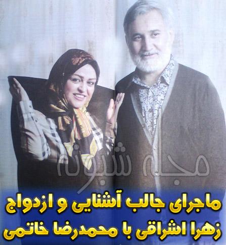 همسر زهرا اشراقي