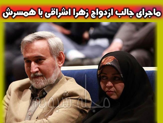 ماجرای ازدواج زهرا اشراقی با محمدرضا خاتمی