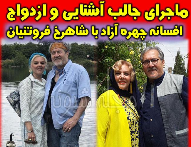 افسانه چهره آزاد بازیگر همسر شاهرخ فروتنیان + عکس