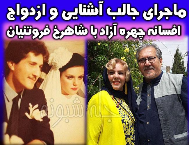 عکس جوانی افسانه چهره آزاد بازیگر و همسرش شاهرخ فروتنیان