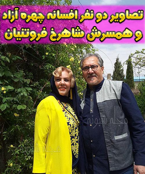 عکس های دو نفره افسانه چهره آزاد و همسر شاهرخ فروتنیان