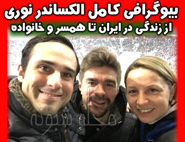 الکساندر نوری | بیوگرافی الکساندر نوري و همسرش + اینستاگرام و عکس