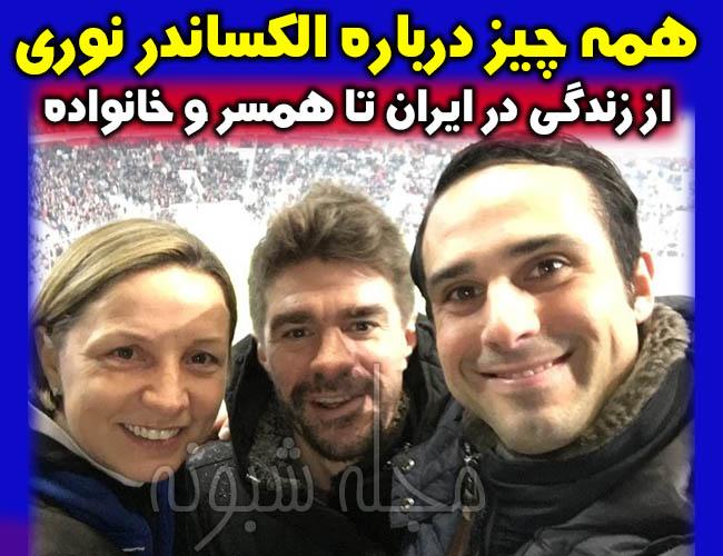 همسر الکساندر نوری سرمربی تیم فوتبال | بیوگرافی الکساندر نوری و همسرش