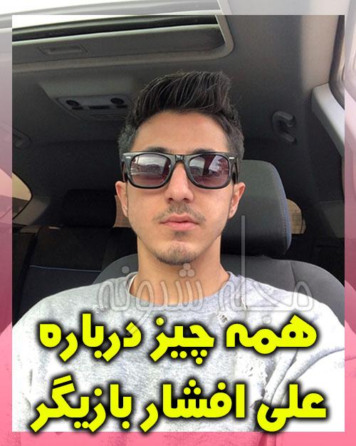 سلفی علی افشار بازیگر