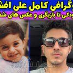 بیوگرافی علی افشار بازیگر و همسرش (پسر جواد افشار)