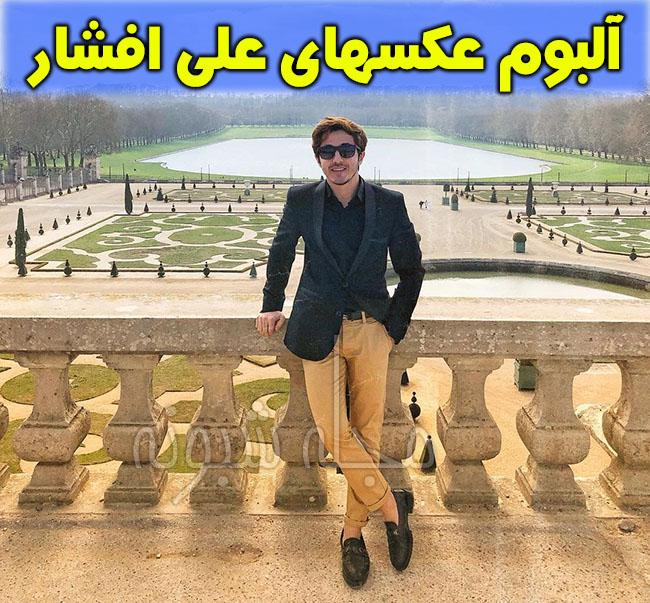آلبوم عکس های علی افشار