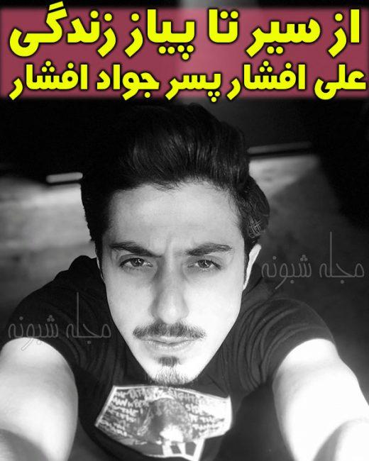علی افشار بازیگر | بیوگرافی علی افشار و همسرش +تصاویر