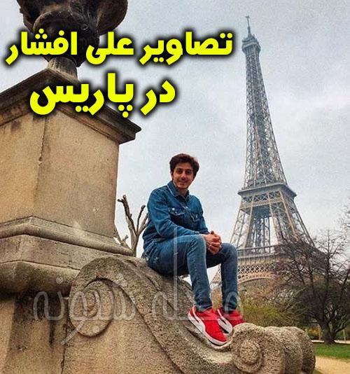 علی افشار بازیگر در پاریس