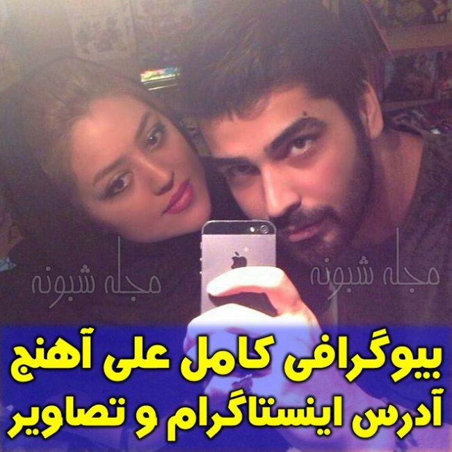 عکس دو نفره علی آهنج و همسرش