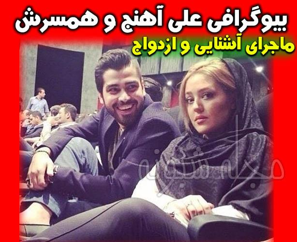عکس های علی آهنج بازیگر و همسرش
