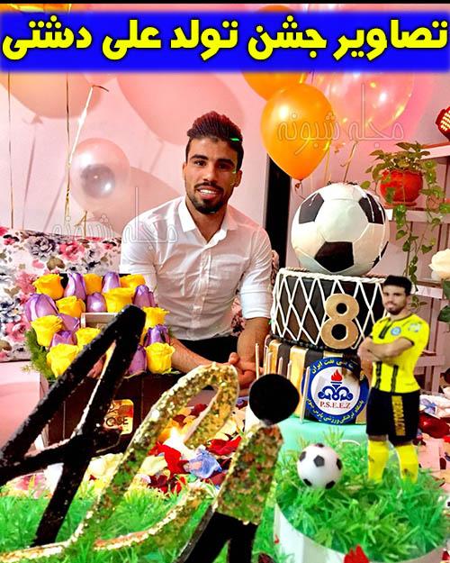 جشن تولد علی دشتی بازیکن فوتبال