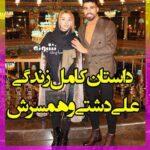 بیوگرافی علی دشتی فوتبالیست