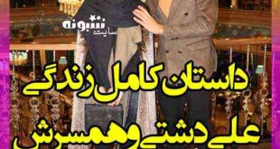 بیوگرافی علی دشتی فوتبالیست و همسرش سارا افشاری + عکس و اینستاگرام و قد