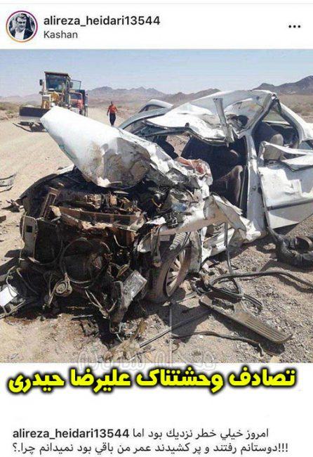ماشین علیرضا حیدری در تصادف و خودروی علیرضا حیدری بعد از تصادف