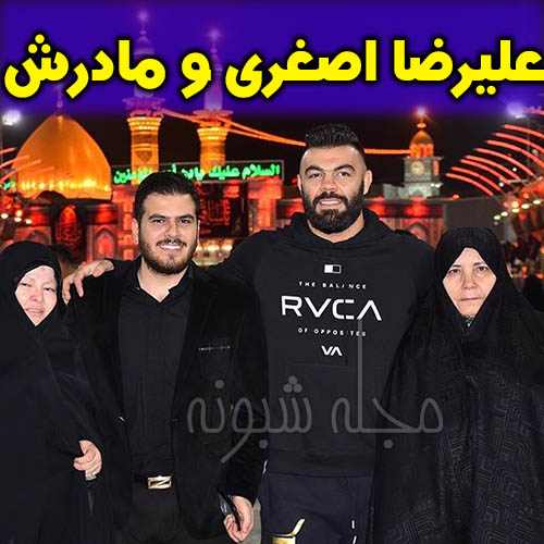 علیرضا اصغری و مادرش در کنار امیر علی اکبری