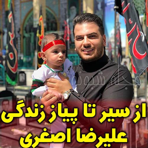 علیرضا اصغری   بیوگرافی علیرضا اصغری خیر + اینستاگرام عليرضا اصغري