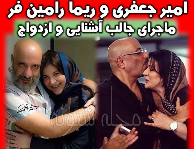 عکس های عاشقانه امیر جعفری بازیگر و همسرش ریما رامین فر