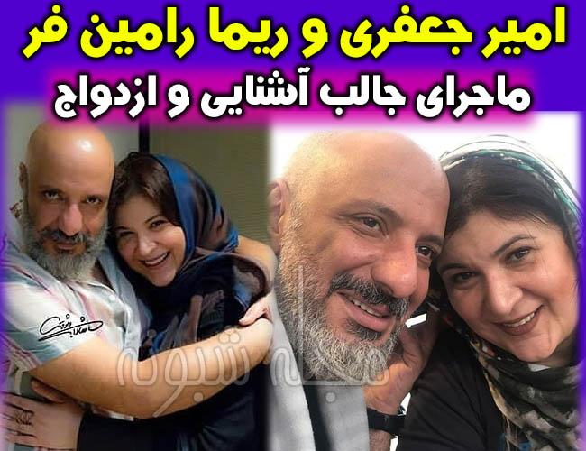 امیر جعفری بازیگر   بیوگرافی و عکس های امير جعفري و همسرش + نحوه آشنایی