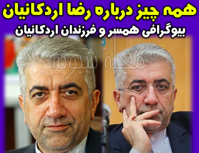 رضا اردکانیان وزیر نیرو | بیوگرافی رضا اردکانیان