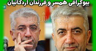 رضا اردکانیان وزیر نیرو | بیوگرافی رضا اردکانیان و همسرش + دختر و پسرش