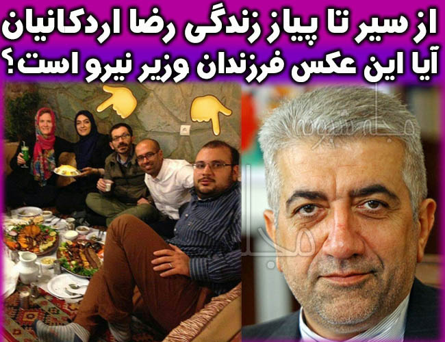 بیوگرافی رضا اردکانیان وزیر نیرو و همسرش عطیه اردکانی + دختر و پسرش