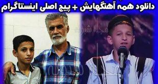 آرمان امیدی | بیوگرافی آرمان امیدی خواننده بختیاری عصر جدید +اینستاگرام