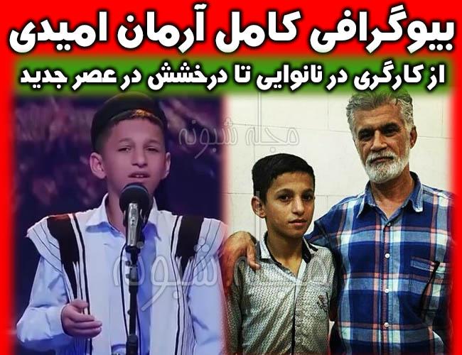 آرمان امیدی | بیوگرافی آرمان اميدي خواننده بختیاری عصر جدید +اینستاگرام