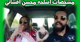 اسلحه محسن افشانی چیست؟ مشخصات و فیلم اسلحه محسن افشانی و همسرش
