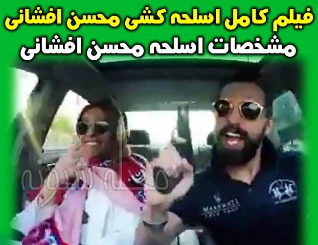 اسلحه محسن افشانی چیست؟ ماجرای بازداشت محسن افشانی