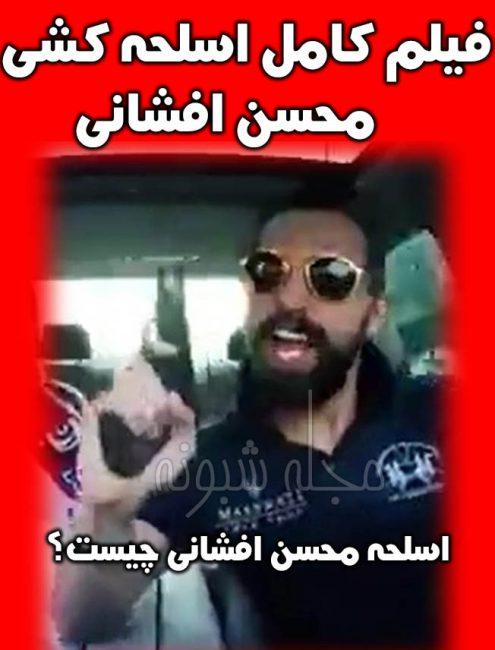 کلت محسن افشانی چیست؟ بازداشت محسن افشانی در زندان