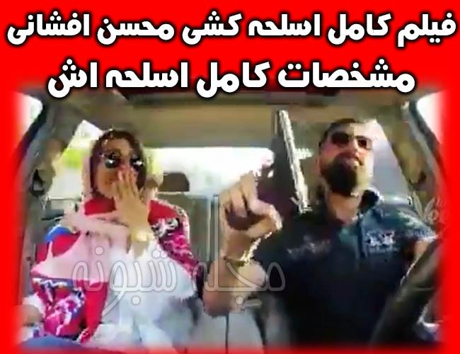 کلیپ محسن افشانی اسلحه و کلیپ اسلحه محسن افشانی