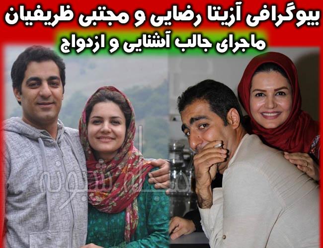 عکس های ازیتا رضایی (خاله رویا) و همسرش مجتبی ظریفیان (عمو مهربان)