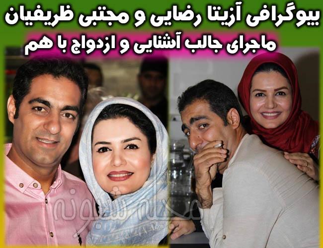 آزيتا رضايي و مجتبي ظريفيان مجری خاله رويا و عمو مهربان