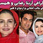 بیوگرافی آزیتا رضایی خاله رویا