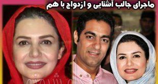 آزیتا رضایی (خاله رویا) | بیوگرافی و عکسهای آزیتا رضایی و همسرش مجتبی ظریفیان