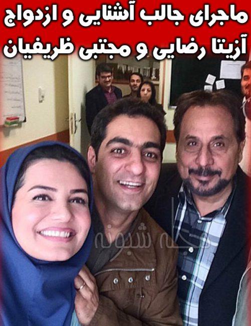 آزیتا رضایی (خاله رویا) و همسرش مجتبی ظریفیان مجری برنامه با ما بیا