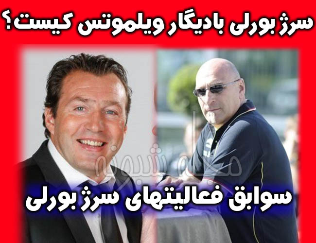 سرژ بورلی محافظ ویلموتس سرمربی تیم ملی فوتبال